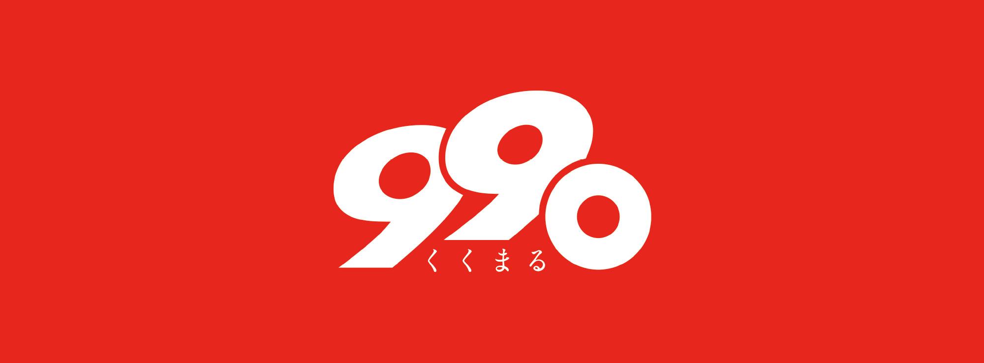990_logo