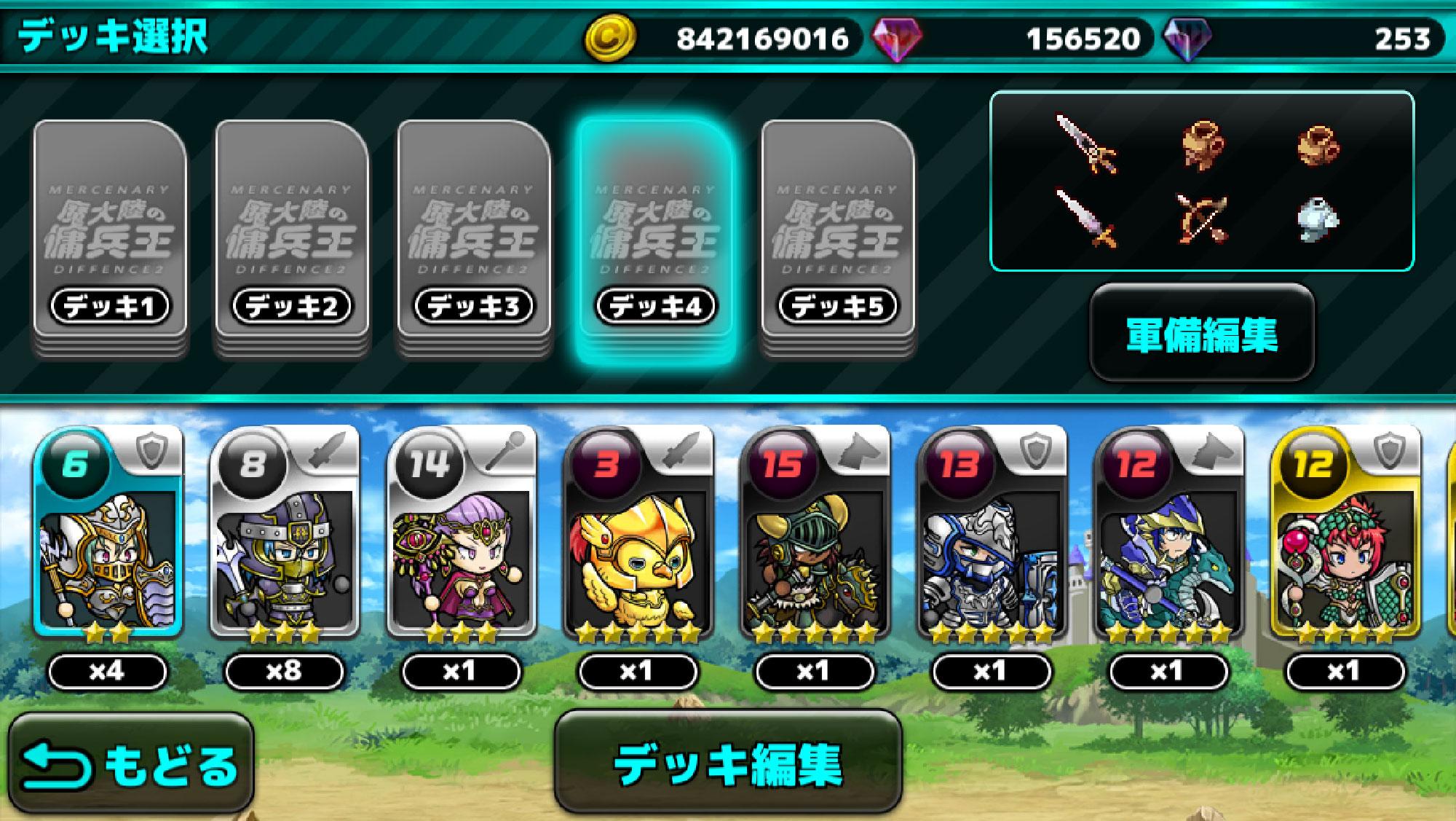 matairiku_game2