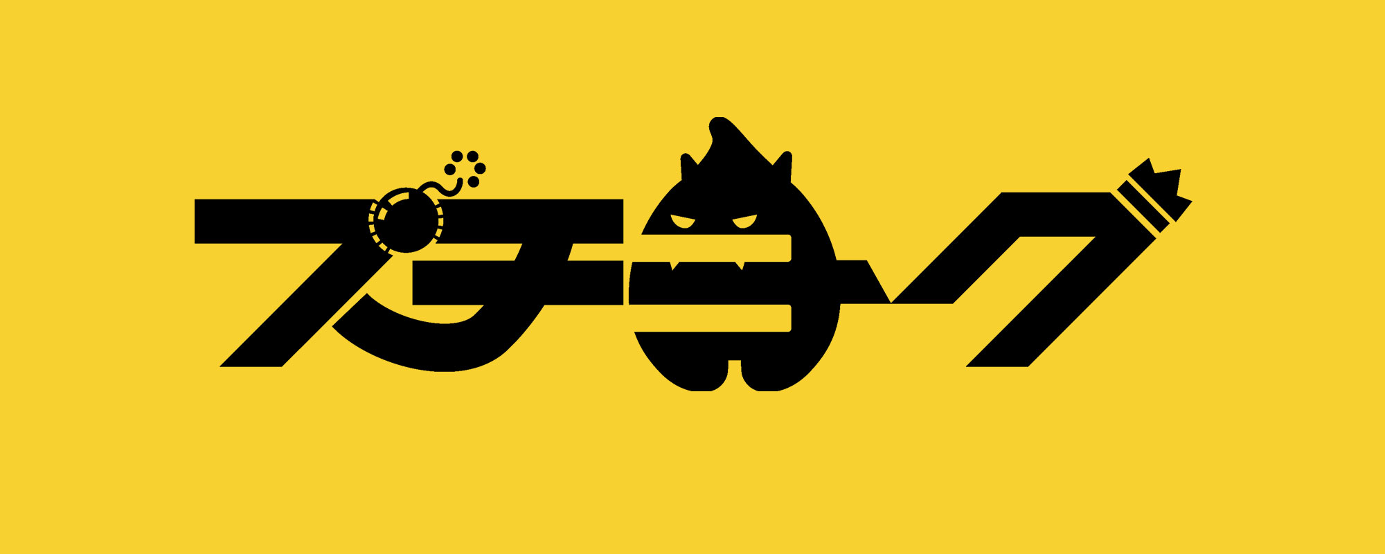 puchiyogu_logo
