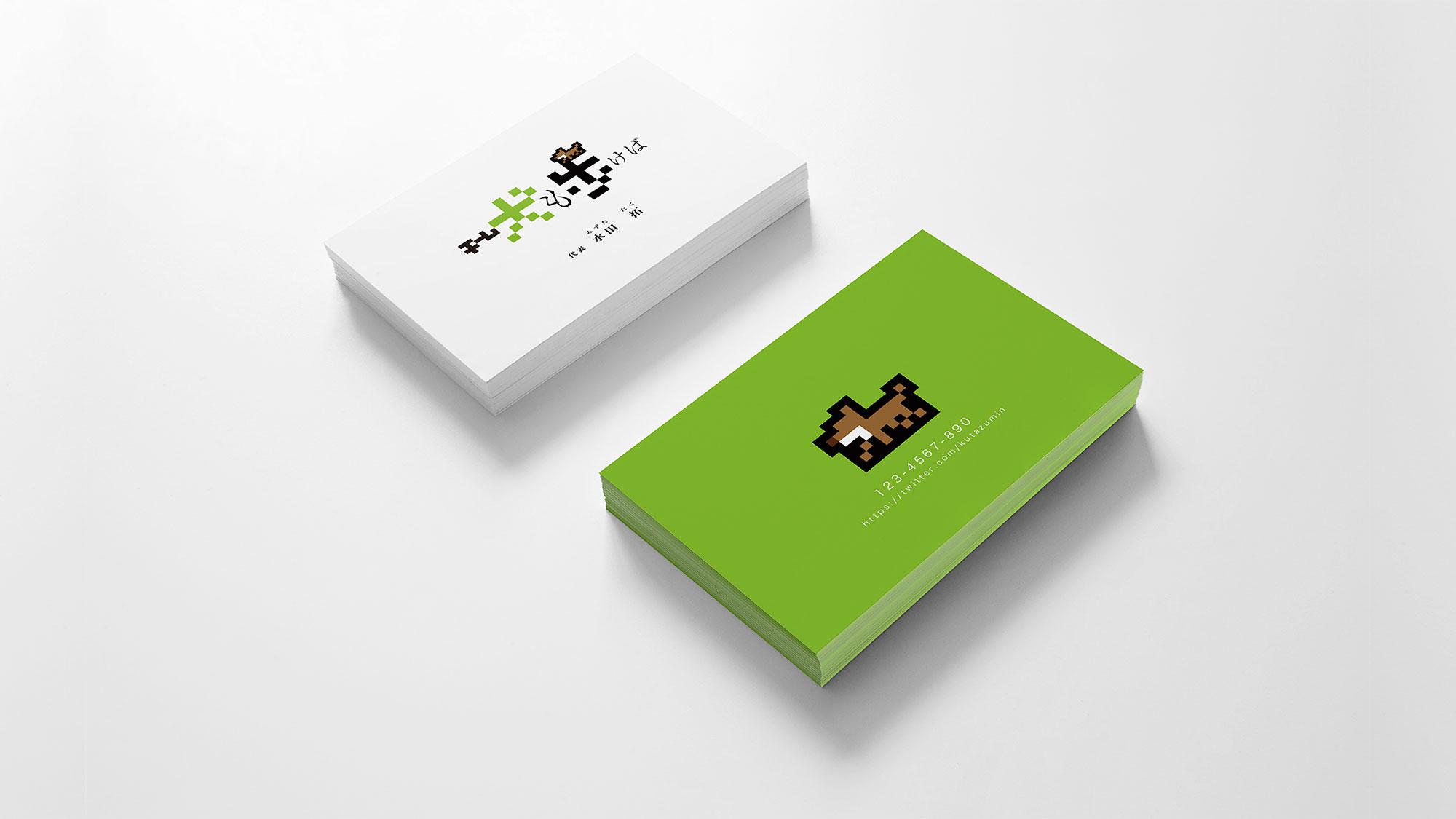 business_card_inu_1125