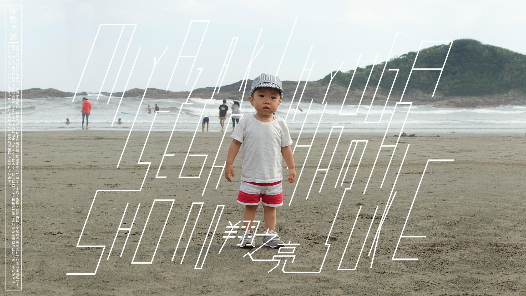 hyugaisegahama_1125