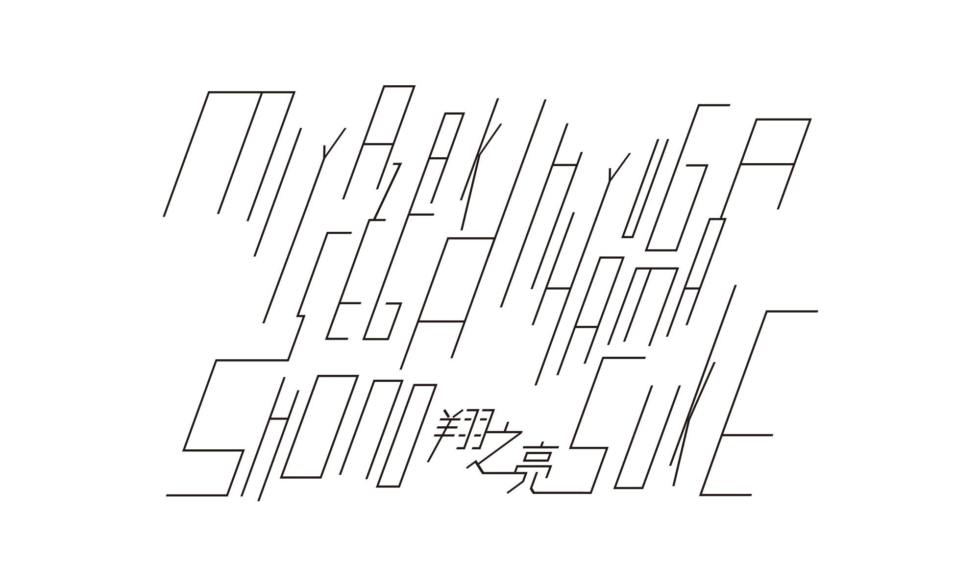 hyugaisegahama_logo