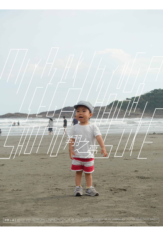 hyugaisegahama_tate