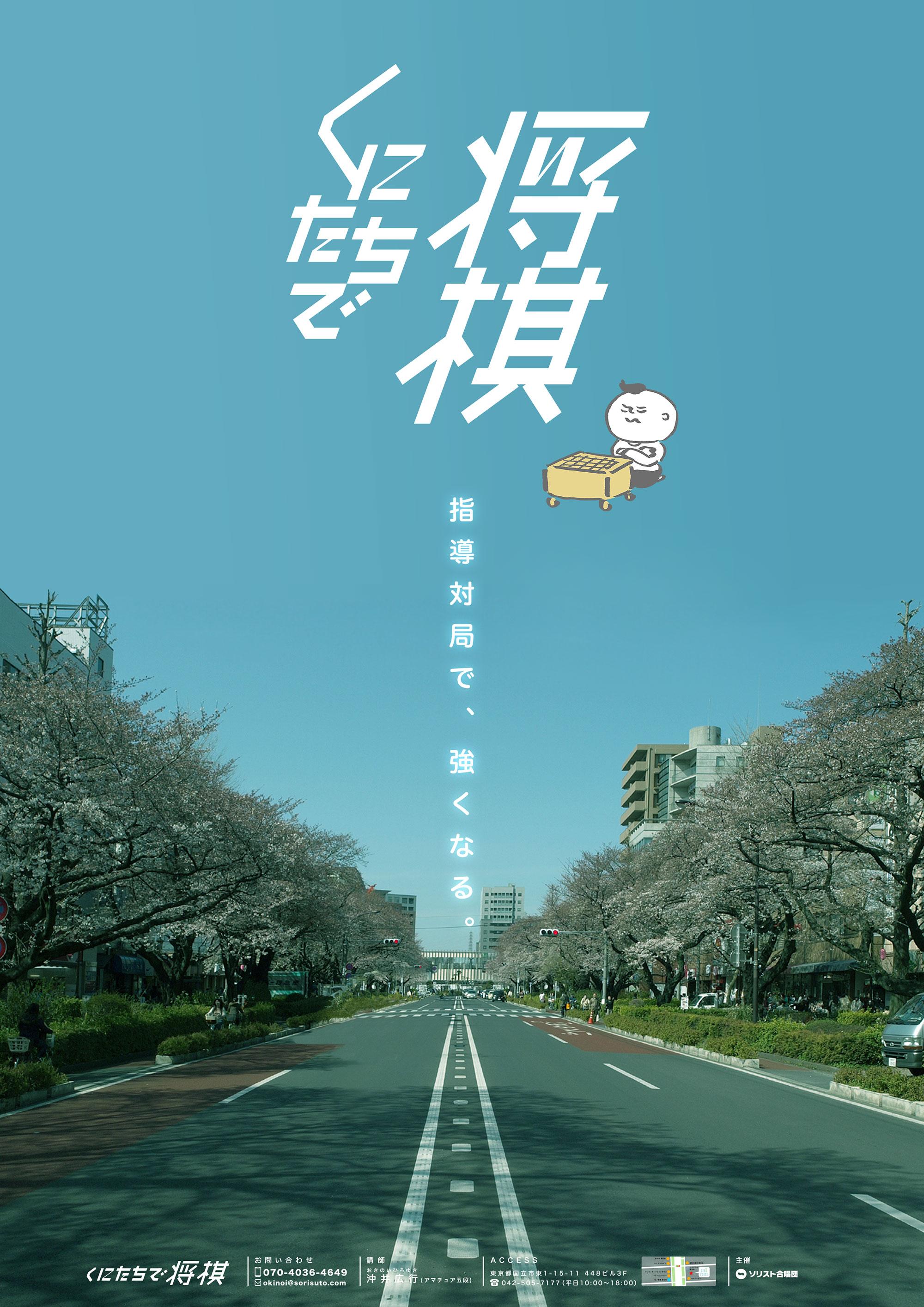 kunitachidesyougi_poster_1125